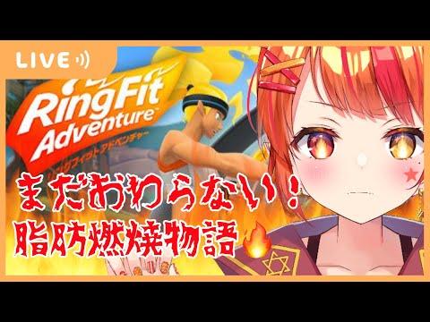 【リングフィット】#44 久しぶりの運動【Vtuber/陽凪いおな】