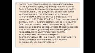 Ефимова Г И  МДК 04 04 урок 5  Учет целевых средств