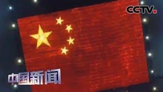 [中国新闻] 喜迎国庆 中国各地节日气氛渐浓 江苏宿迁:900平方米国旗闪耀夜空 | CCTV中文国际