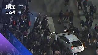 인종차별 항의 시위서 말다툼 끝 '차량 충돌' / JTBC 뉴스룸