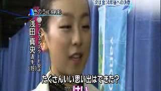 女子フィギアスケートの浅田真央ちゃんが、プルシェンコに求められてキ...