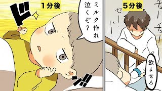 【漫画】子育てが大変すぎる理由5選【マンガ動画】