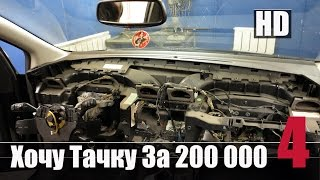 В этой рубрике мы попробуем купить автомобиль за 200 тыс. руб., который будет служить верой и правдой вам долго! В этой части я буду восстанавливать систему безопасности автомобиля и ремонтировать подвеску.  Автозапчасти без посредников - http://yulsun.ru/  Франшиза Интернет-магазина запчастей - http://www.partner.yulsun.ru/  Форд Сервис http://fordkolomna.ru/ Мос. обл. г. Коломна ул. Станкостроителей д.5а тел. 8(915)323-07-23  Я ВКонтакт https://vk.com/chtstnyjtestdrive  Группа ВКонтакт https://vk.com/public62302880  Официальный Сайт http://www.htdrive.ru/  Форум http://www.htdrive.ru/forum/  Не Честный тест драйв https://www.youtube.com/channel/UCqRIdGuX2RdmteDIIaAsEWg  Драйв 2 http://www.drive2.ru/users/fairtestdrive/  Инстаграм https://instagram.com/aleksandrsoshnikov/  Фейсбук https://www.facebook.com/pages/Честный-тест-драйв/493677267414360?ref=aymt_homepage_panel  Однокласники - http://ok.ru/chestnytes   Обзоры Авто - https://www.youtube.com/playlist?list=PLJ6JDHx989rOMUhDBtQ42nf_HKH3oC3Lm  Покупка на вторичном рынке - https://www.youtube.com/playlist?list=PLJ6JDHx989rOLtMNSKYxhltGM9e6xKFq2  Мифы Про Масла и Присадки https://www.youtube.com/playlist?list=PLJ6JDHx989rO9jC05CUhpe2OLex9PQtx-  Как защитить авто от угона https://www.youtube.com/playlist?list=PLJ6JDHx989rM5Pb60_YHOsgqac_LFuito  Строим кастом на базе Днепра https://www.youtube.com/playlist?list=PLJ6JDHx989rPlXfV1lgntstQcuG74vwBG  Музыка No Resolve - Burn the City  Композиция