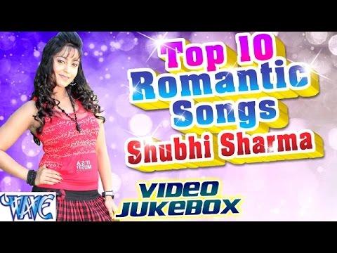 Top 10 Romantic Songs || Shubhi Sharma || JukeBOX || Bhojpuri Songs 2016 new