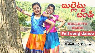 Bullettu Bandi | Full song dance by Nainika & Thanaya | Mohana Bhogaraju |  Laxman