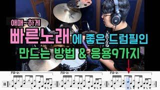 빠른노래에 좋은 드럼필인 응용9가지 & 드럼리듬으로 응용하기(드럼악보) I 쿵푸드럼 I Fast & Medium song Drum Fill