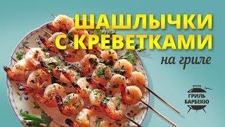Шашлычки с креветками на гриле (рецепт для угольного гриля)