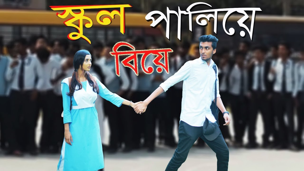 School Of Marriage | Funny School Love Story | College Ground | Prank King | Song For Girls 2018