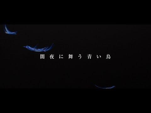 BREAKERZ「闇夜に舞う青い鳥」MV(Web Size Version)