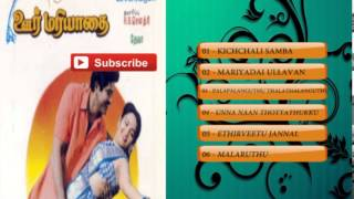 Tamil Old Hit Songs | Oor Mariyadhai Movie Songs | Jukebox