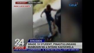 24 Oras: Grade 10 student sa Ilocos Norte, pinagtulungang bugbugin ng 4 niyang kaeskwela
