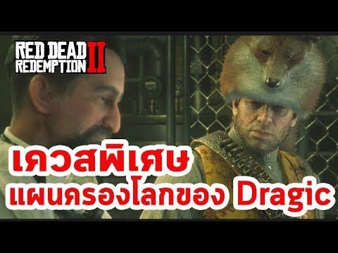 Red Dead Redemption 2 : แผนการครองโลกของ Dragic (เควสพิเศษ)