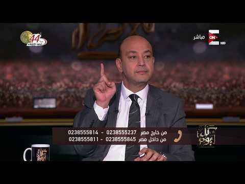 كل يوم - عمرو أديب: القاهرة هي أخطر مدينة في العالم على النساء  - نشر قبل 12 ساعة