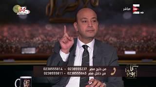 كل يوم - عمرو أديب: القاهرة هي أخطر مدينة في العالم على النساء