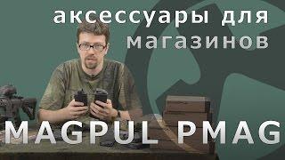 Magpul PMAG. Обзор аксессуаров для магазинов.