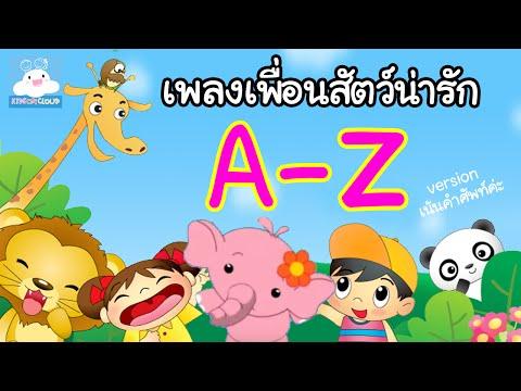 เพลงเด็กเพื่อนสัตว์น่ารักA-Z by KidsOnCloud