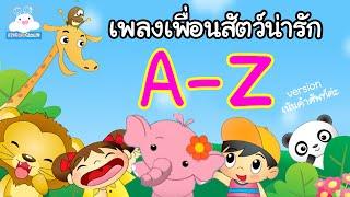 Repeat youtube video เพลงเด็กเพื่อนสัตว์น่ารักA-Z by KidsOnCloud
