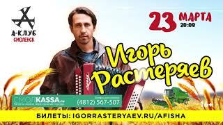 Скачать Игорь Растеряев в Смоленске