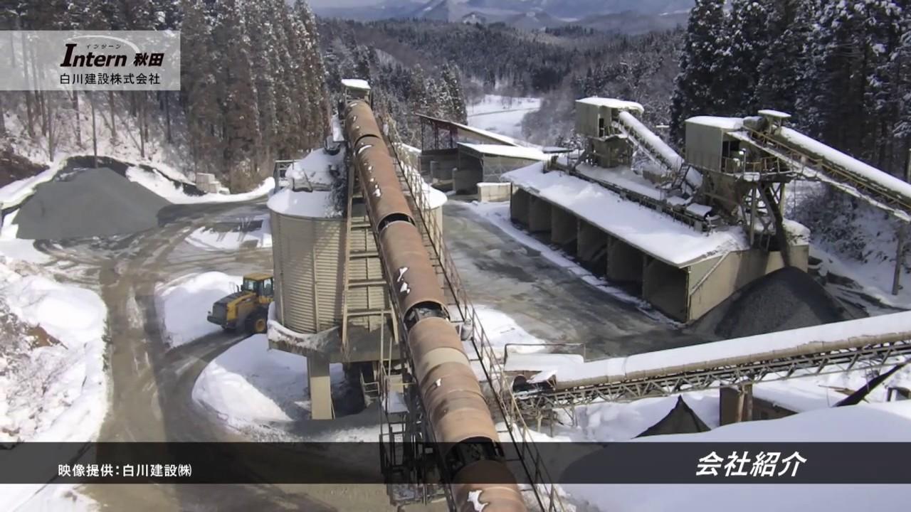 動画サムネイル:白川建設株式会社