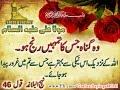 Surah Yasin Full   Nice Recitation By Sheikh Abdur Rahman As Sudais With Urdu Translation    Youtube video