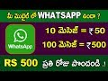 Whatsapp Money MAKING Trick | Make Unlimited Money With Whatsapp Secret Trick | Earn Free Cash 2018