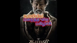 Kabali Secrets - Secrets behind the Kabali - Magizhchi. Good News and Release Date