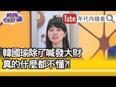 精華片段》高嘉瑜:很多人對於韓國瑜的口號式政見都抱著問號?!【年代向錢看】
