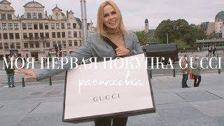 Что я купила в Gucci | Впечатления от посещения магазина