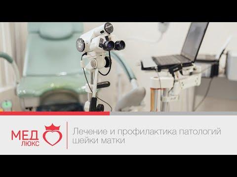 Лечение и профилактика патологий шейки матки. Центр мужского и женского здоровья Медлюкс.