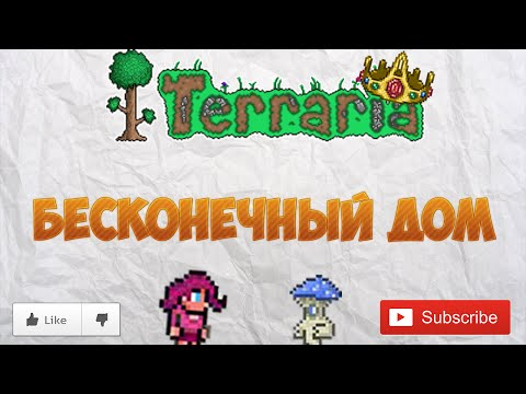видео: terraria - Как сделать бесконечный дом для npc на ПК