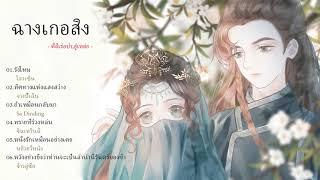 【THAI SUB】 长歌行 สตรีหาญ ฉางเกอ OST | ฉางเกอสิง (ตี๋ลี่เร่อปา,อู๋เหล่ย ) 【ซับไทย】 screenshot 3