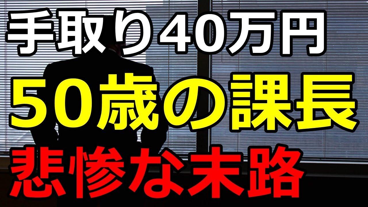 【老後資金】手取り40万円で50歳の課長の悲惨な末路