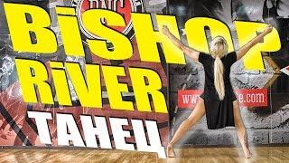 Bishop Briggs - River - Танец - Контемп #Dancefit