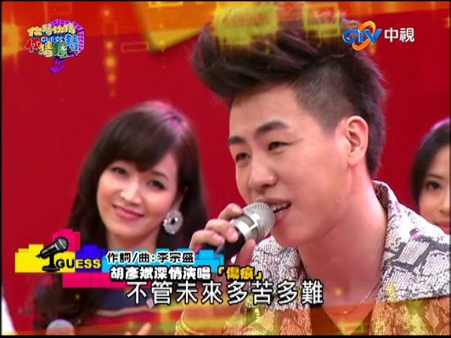 【你猜你猜你猜猜猜】(男子漢美女/胡彥斌、薇琪、小call、白雲、Lollipop F)第34集_2011年