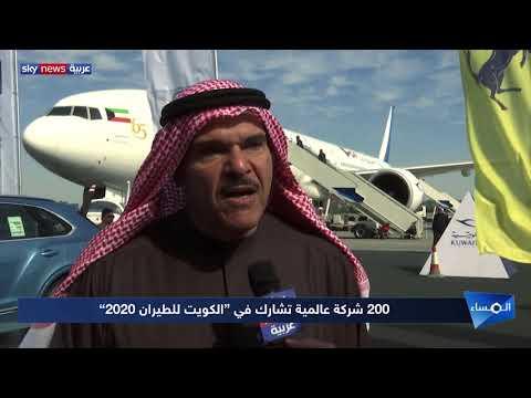 آخر الابتكارات التكنولوجية في معرض #الكويت للطيران  - 19:59-2020 / 1 / 17