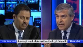 تحولات المواقف الغربية تجاه الحرب في سوريا