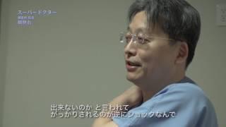 【スーパードクター】医療法人孔成会畑眼科