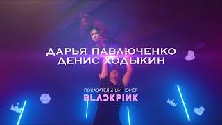 Дарья Павлюченко и Денис Ходыкин показательный номер под Blackpink Фигурное катание За кадром