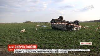 На Миколаївщині сільського голову знайшли з кулею у грудях у перекинутій машині
