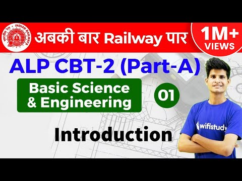 9:00 AM - RRB ALP CBT-2 2018 | Basic Science and Engineering By Neeraj Sir | Introduction