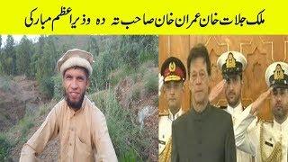 Malak Jalat Khan Umbaraki Khan Sahib Ta | جلات خان مبارکی عمران خان صاحب تہ