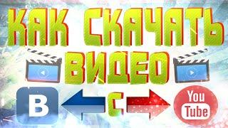 Как скачать видео с Youtube или Вконтакте