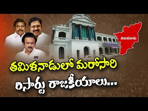High Tension in Tamilnadu Politics | 18 MLAs Disqualification Case Verdict Today | NTV