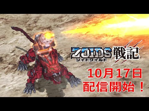 Zoids Wild Senki Net Anime Posts Trailer