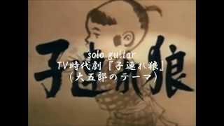 Popular 拝大五郎 & Lone Wolf and Cub videos
