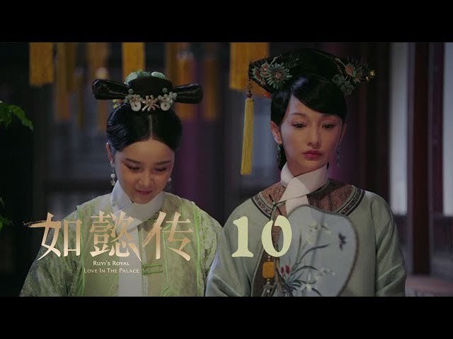 如懿傳 10 | Ruyi's Royal Love in the Palace 10(周迅、霍建華、張鈞甯、董潔等主演)