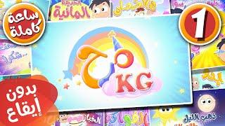 ساعة كاملة بدون إيقاع من أغاني مرح كي جي المجموعة 1 | قناة مرح كي جي - Marah KG