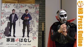 2018年11月23日、鉄拳のパラパラ漫画原作で岡田将生主演、家族の大切さ...