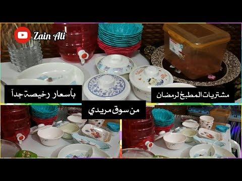 مشتريات المطبخ لرمضان من سوك مريدي الاسعار كلش رخيصات