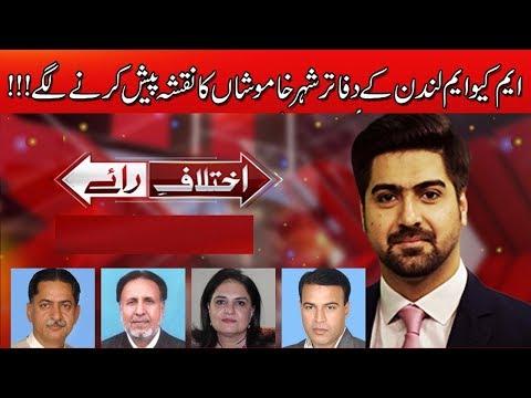 Similarities of Nawaz Sharif & Altaf Hussain | Ikhtilaf E Rae | 18 October 2017 | 24 News HD